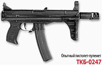 9-мм опытный пистолет-пулемет ТКБ-0247