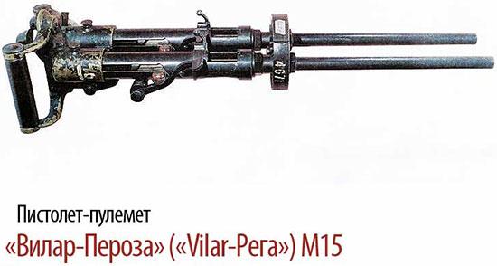 Пистолет-пулемет «Вилар-Пероза» (Vilar-Рега) M15