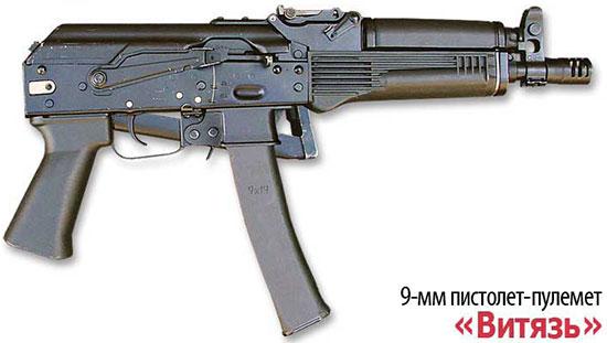 9-мм пистолет-пулемет «Витязь»
