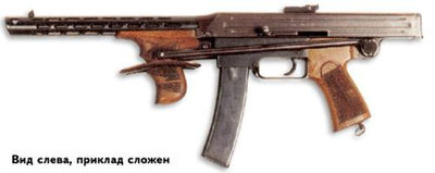 Пистолет-пулемет системы Калашникова 1942 года