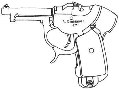 Пистолет Ознобищева
