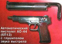 Автоматический пистолет АО-44 (6П13)