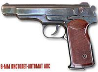 9-мм пистолет-автомат АПС