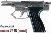 Подводный пистолет Б-VI-307 (опытный)