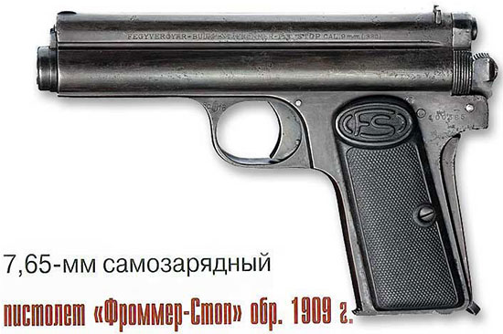 7,65-мм пистолет «Фроммер-Стоп» обр. 1909 г