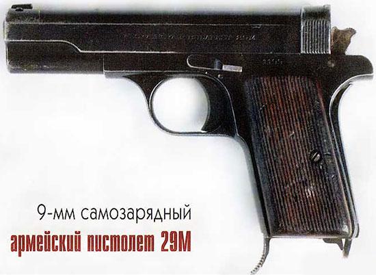 9-мм самозарядный армейский пистолет 29М