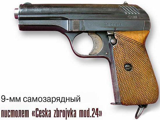 9-мм самозарядный пистолет М24