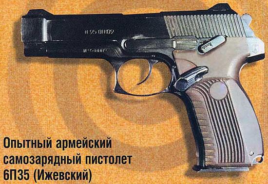 Опытный армейский самозарядный пистолет 6П35