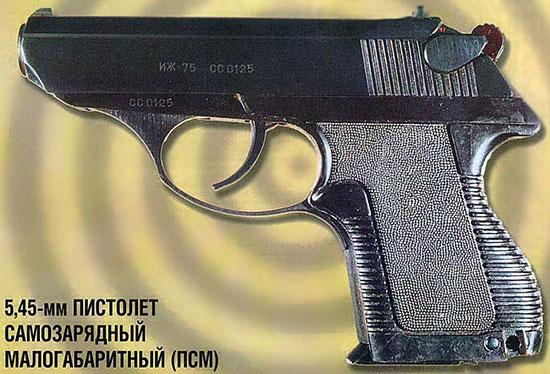5,45-мм пистолет самозарядный малогабаритный ПСМ