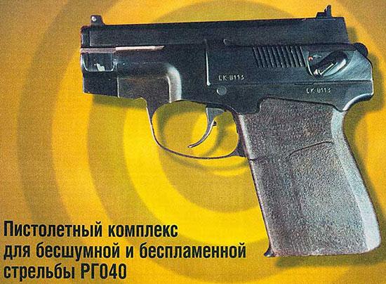Пистолетный комплекс для бесшумной стрельбы РГ040