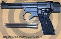 Подводный пистолетный комплекс СПП-1М