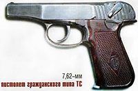 7,62-мм пистолет гражданского типа TС