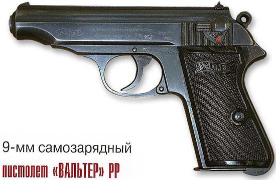 9-мм самозарядный пистолет «Вальтер» РР