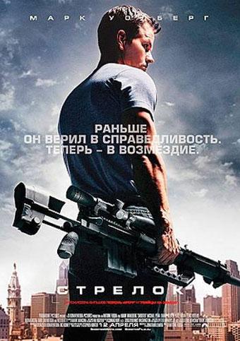 На обложке российской версии фильма «Стрелок» Марк Уолберг держит в руках тот самый Chey Tac M200 Intervention 408-го калибра