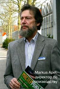 Ernst Apel - кронштейны для высококлассного оружия