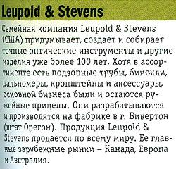 Leupold: сделано в США