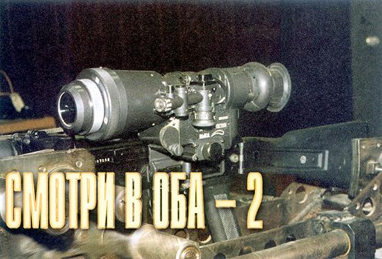 Ночной прицел ПОН-5 (на фото он установлен на АК-74М, зажатом в  станке для пристрелки оружия) в 1970-х годах состоял на вооружении  специальных подразделений КГБ СССР. Сейчас он явно устарел, хотя с  учетом его относительно низкой цены и налаженного производства мог бы  найти применение в армии. Уступая своим современным «собратьям» по  светосиле, усиленно на небольших дальностях он дает неплохую картинку. К  недостаткам можно отнести его смещенное влево относительно плоскости  симметрии расположение на оружии. При достаточно большой массе  устройства это не только нарушает баланс оружия, но исключает стрельбу с  левого плеча.