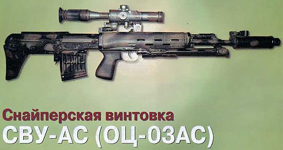 Снайперская винтовка СВУ-АС (ОЦ-03АС)