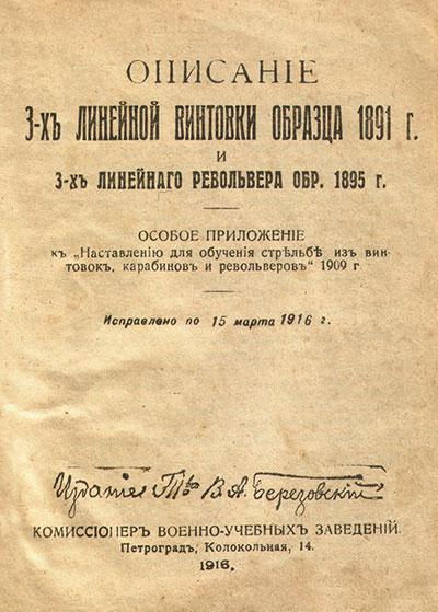 Своей независимостью наша Родина во многом обязана русской винтовке, появившейся на свет в 1891 г.