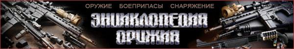 Энциклопедия оружия и боеприпасов